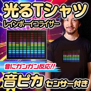 Tシャツ レインボーイコライザー おもちゃ パーティー イベント アイテム