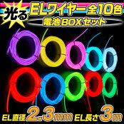 ELワイヤー電池式2.3mmELチューブ・ELファイバー・EL照明・光る衣装・光る服