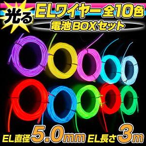 光る衣装の制作におすすめ!【 送料無料 】ELワイヤー 電池式 EL直径5.0mm 長さ3m(全10色)電池...