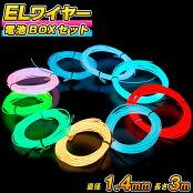ELワイヤー電池式3m(ワイヤー直径1.4mm)