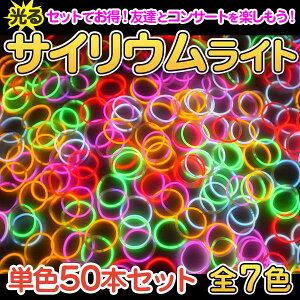 光る ブレス セット ルミカ サイリューム 蛍光 ネオンサイリウムライト 50本セット(全7色)【 ...