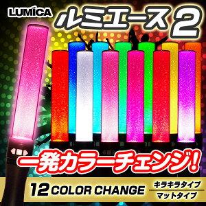 これ1本で12色!選んだカラーを一発出し! ペンライト カラーチェンジルミカ ルミエース2 キラ...