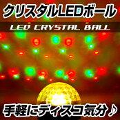 クリスタルLEDボール