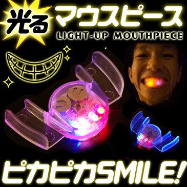 光るマウスピース☆TV番組さんまのまんまで登場!HEY HEY HEY!でも紹介!笑顔で光る!【 EDM パーティー 光るおもちゃ パーティーグッズ コーデ 光るグッズ 】