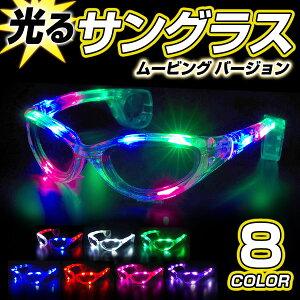 光が走る!! フレームが光る!! 暗闇に輝くムービングタイプのサングラス!!【 送料無料 】光るサ...