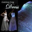 光るドレス ルミナンスロングドレス フリーサイズ【 アナ雪 アナ風 結婚式 2次会 ドレス EDM 光る 発光 LED スカート 光りファイバー 】