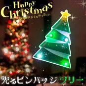 クリスマス光るアクセサリー