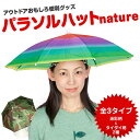 [メール便 3点まで可] かぶる傘 パラソルハット nature (ネイチャー) 《全3種類》【アン