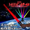 伸びるLEDビームサーベル 6パターンに光る剣 【コスプレ ...
