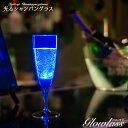 光るシャンパングラス(ブルー)1脚 GLOWLASS【光るグ...