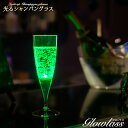 光るシャンパングラス(グリーン)1脚 GLOWLASS【光る...