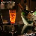光るシャンパングラス(オレンジ)1脚 GLOWLASS【光る...