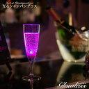 光るシャンパングラス(ピンク)1脚 GLOWLASS【光るグ...