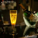 光るシャンパングラス(イエロー)1脚 GLOWLASS【光る...