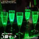 光るシャンパングラス(グリーン)5脚セット GLOWLASS...