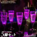 光るシャンパングラス(ピンク)5脚セット GLOWLASS【光るグラス センサーネオングラス パーテ...