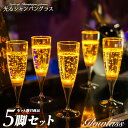 光るシャンパングラス(イエロー)5脚セット GLOWLASS【光るグラス センサーネオングラス パー...