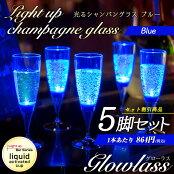 光るシャンパングラス【ブルー】5脚セット