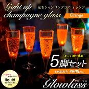 光るシャンパングラス【オレンジ】5脚セット