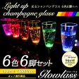 光るシャンパングラス 6色 6脚 セット【 光る LED グラス シャンパングラス セット 割れない プラスチック シャンパングラス プラスチック カクテルグラス キスマイ リムジン カクテルパーティー 光るグラス LEDグラス パーティー動画 光る アイテム】