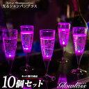 光るシャンパングラス(ピンク)10脚セット GLOWLASS【光るグラス お花見 グッズ センサーネ...