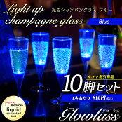 光るシャンパングラス【ブルー】10脚セット