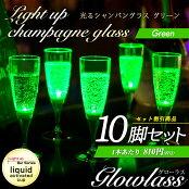 光るシャンパングラス【グリーン】10脚セット