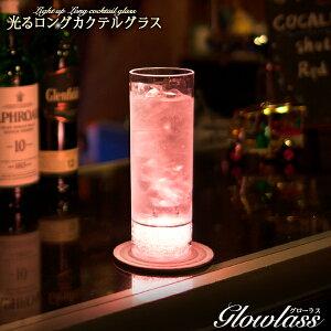 光る ロングカクテルグラス 420ml 1個 GLOWLASS (グローラス)【光るカクテルグラス グラスパーティー コリンズグラス ロンググラス LED 光るグラス ゾンビーグラス ゾンビグラス ゾンビ カクテルグラス グラス カクテル パーティーグッズ 】
