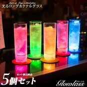 光るロングカクテルグラス