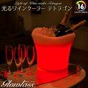 充電式 光るワインクーラー テトラゴン GLOWLASS (グローラス...