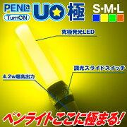ターンオン ユーオー サイリウム ペンライト コンサート アイドル パーティ パーティー イベント
