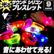 サウンド シリコン センサー ブレスレット アイテム おもちゃ キャンプ アウトドア ナイトラン パーティー ファッション