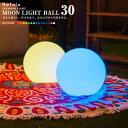 防水 LED インテリア ライト MOON LIGHT BALL30 ...