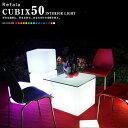 インテリア チェア テーブル ライト CUBIX50 (キュービックス...