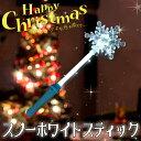 光るスノーホワイトスティック【光るスティック 雪 雪の結晶 雪のモチーフ 雪の女王 魔法 魔法使い コンサート パーティー コスプレ コスチューム 光る 電池式 LED 白 光るグッズ 光るアイテム 光るおもちゃ キッズ 子供 クリスマス 】