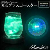 光るグラスコースター