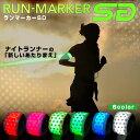 [メール便 4点まで可] RUN-MARKER SD(ランマーカー S...