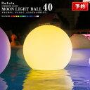 《予約》防水 LED インテリア ライト MOON LIGHT BAL...