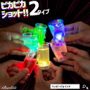 ピカピカショット GLOWLASS【光るグラス センサーネオ...