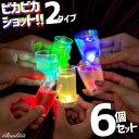 ピカピカショット GLOWLASS《6個セット》【光るグラス...