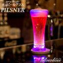 光る ビールグラス《PILSNER / ピルスナー》GLOWLASS【光るグラス センサーネオングラ...