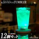光るカクテルグラス《TUMBLER / タンブラー》12個セ...