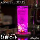光るカクテルグラス《DRAPE / ドレープ》6個セット G...
