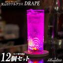 光る カクテルグラス《DRAPE / ドレープ》12個セット...