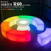 LEDで光るイスSIRIUSシリウス