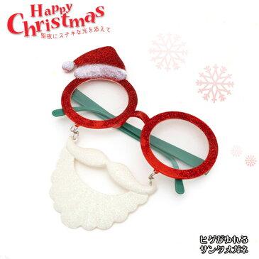 ヒゲが揺れるサンタメガネ【サンタ サンタさん サンタクロース コスチューム コスプレ サンタメガネ おもしろ おもしろい 面白い パーティー パーティーグッズ 衣装 メンズ レディース おもしろメガネ おもしろいメガネ 面白いメガネ メガネ 眼鏡 めがね サングラス】
