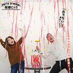 祝樽ビッグ【パーティー クラッカー パーティーグッズ お祝い お祝いグッズ 祝い事 出産 入賞 合格 開業式 オープニング 酒樽 樽酒 鏡開き お正月 新年 成就 結婚式 ウエディング ブライダル 和風 和式 お酒 日本酒 祝樽 おもしろ おもしろい 大きい BIG 派手 フジカ】