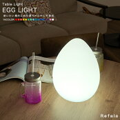 卵型が可愛いテーブルライト