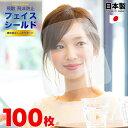 フェイスシールド 日本製 100枚 [ラチェット式]【目立た