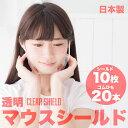 マウスシールド 日本製 10枚 ゴムひも20本セット【透明マ...